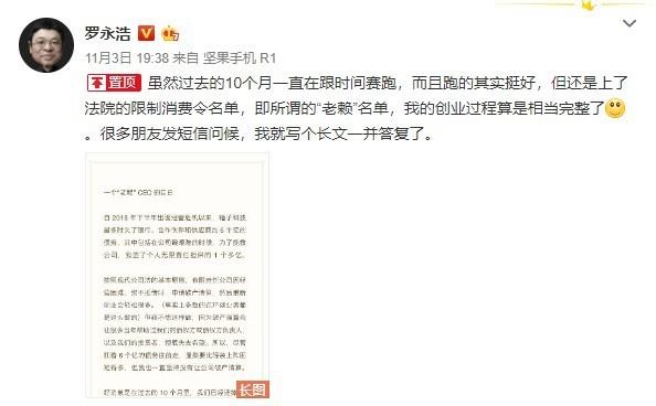 罗永浩回应法院限制消费令