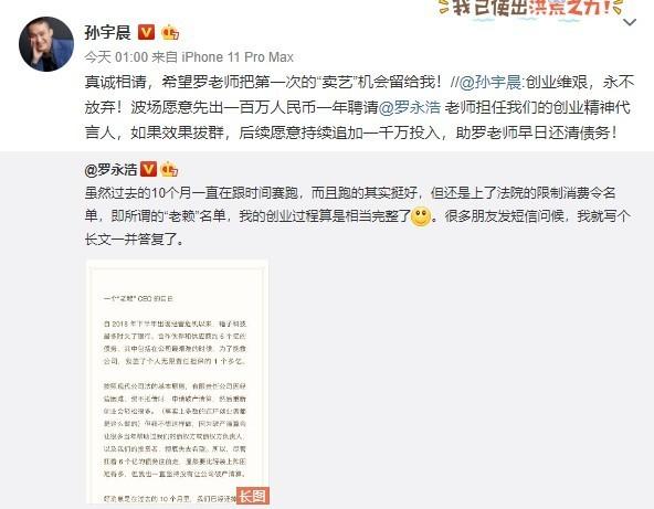 孙宇晨愿邀请罗永浩担任代言人