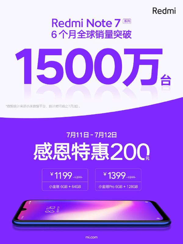 红米Note 7系列销量惊人
