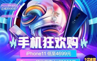 苹果新品年终福利 购买iPhone 11系列领券享12期免息