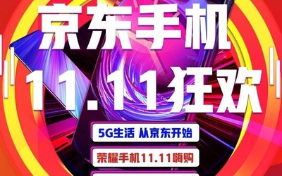 京东手机11.11战况激烈 Apple同荣耀华为上演王者之争