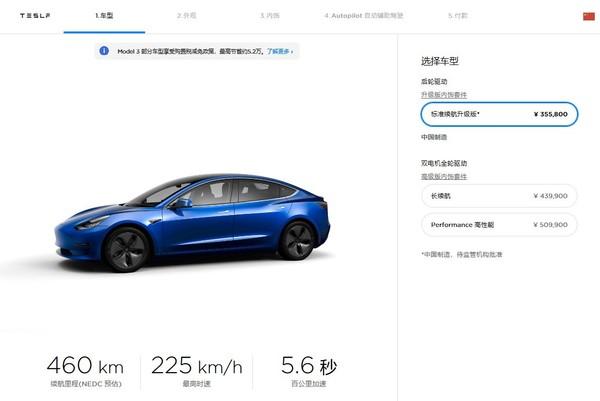 """中国制造Model3正式亮相 """"特斯拉""""中文尾标被吐槽"""