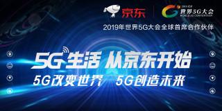 京东5G专题 - CNMO