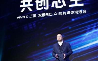 "vivo、三星聯合研發Exynos 980 X30系列成""5G""結晶"