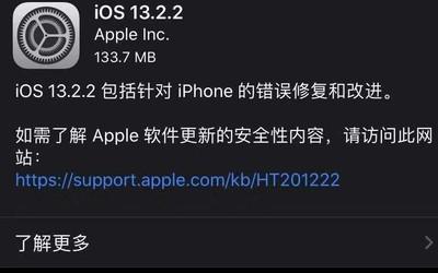 """iPhone用户必升:iOS 13.2.2发布 修复""""杀后台""""问题"""