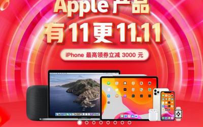 京东手机11.11最强攻略:吉林快三平台盘iPhone 11系列抢券立减1222