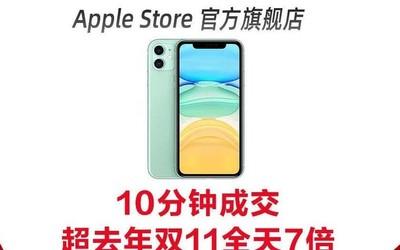 苹果天猫旗舰店双11战绩:10分钟成交超去年全天7倍