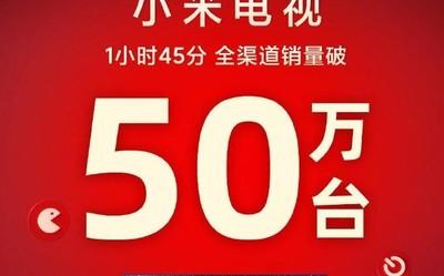 小米电视公布双十一战报:1小时45分销量破50万台