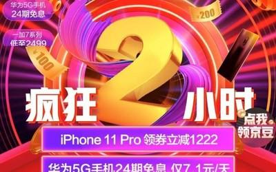 手機消費精致化:京東11.11吸粉無數成購機首選平臺