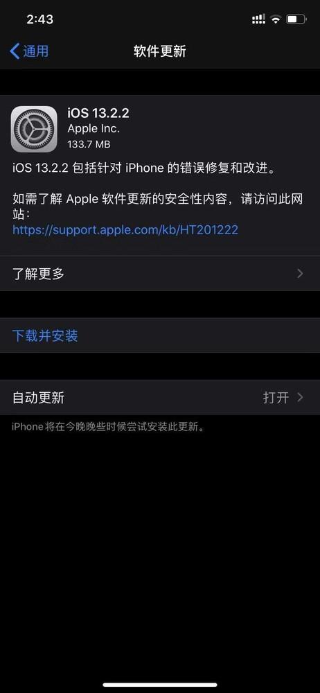 iOS 13.2.2发布