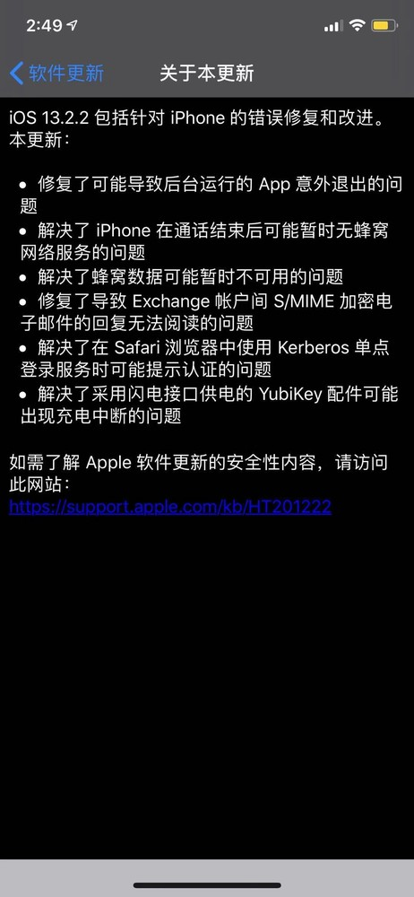 iOS 13.2.2更新信息