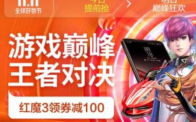 京东C2M标杆!阅读手机+游戏手机销量同比增长300%