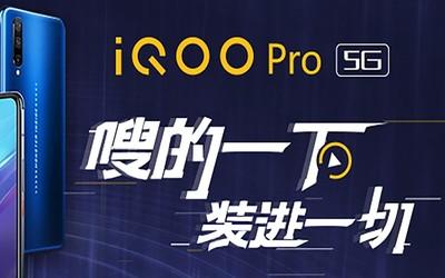 iQOO Pro 5G嗖的一下,装进一切