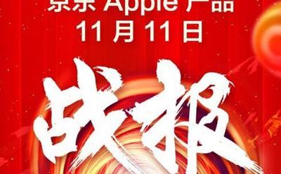 iPhone 11 Pro闪耀京东11.11 5分钟销量破万诠释真香