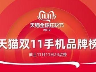 天猫双11品牌排行榜出炉 苹果双冠/小米获得箱包冠军