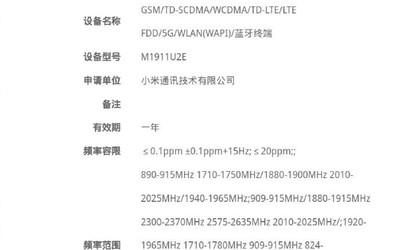 小米5G新机通过认证 支持双模5G的Redmi K30要来了?