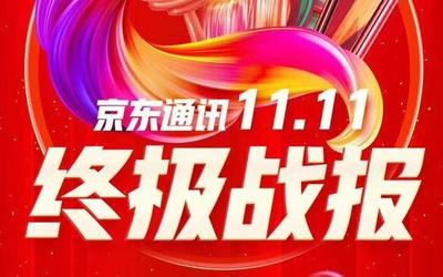 京东手机11.11战报:5G手机累计销量达10月全月20倍