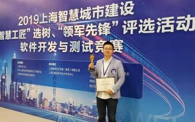 好消息!长投学堂荣获2019年上海智慧城市建设奖项