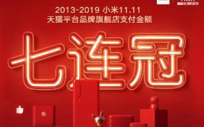 小米笔记本双十一战报出炉 RedmiBook 14系列最受青睐