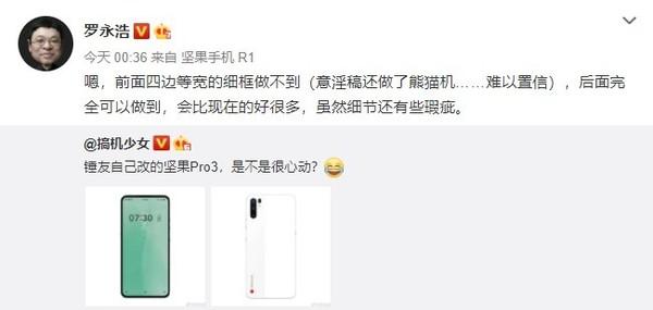 罗永浩评价改装的坚果Pro 3