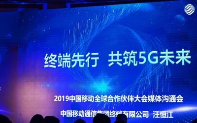 共筑5G未来应用场景 中国移动全球合作伙伴大会开幕