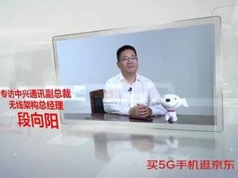 《5G大咖说》中兴段向阳:聚焦5G发展 伙伴合作共赢