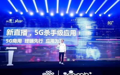 新直播真的是5G杀手级应用吗?中国联通告诉你答案