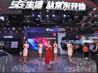 京东参展全球合作伙伴大会 携中国移动共嬴5G时代