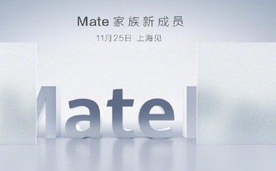 余承东亲自官宣华为Mate系列新成员 会是MatePad吗?