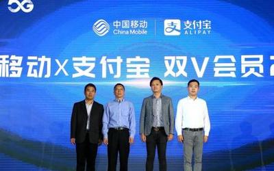 """中國移動攜手支付寶升級""""雙V會員"""" 共同迎擊數字化轉型大浪潮"""