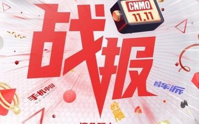 CNMO双11战报出炉 电商相关内容触达人次2.56亿次+