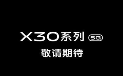 vivo X30系列终于要来了?5G So黑龙江快三高手 主页|只是诸多亮点之一