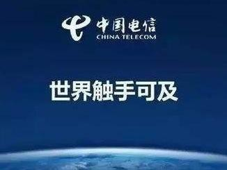 "5G""硬核直播""首發:中國電信聯手騰訊視頻共建新生態"