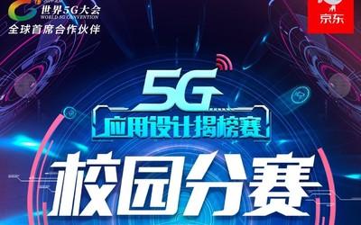 5G应用设计揭榜赛京东校园分赛赛果公布 浙大团队夺冠