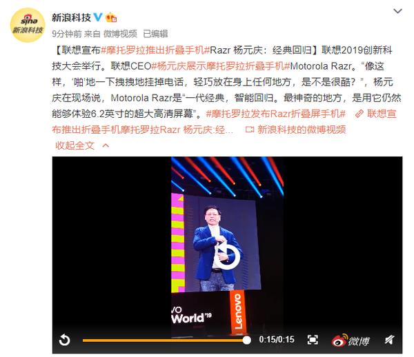 楊元慶展示摩托羅拉Razr折疊手機