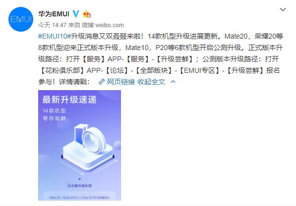 EMUI10固件升級官宣