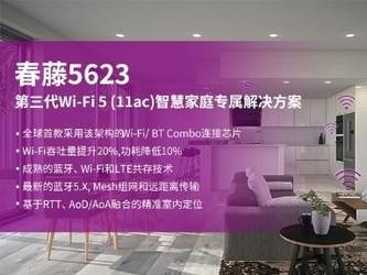 四大優勢 展銳推出第三代Wi-Fi 5 芯片平臺 春藤5623