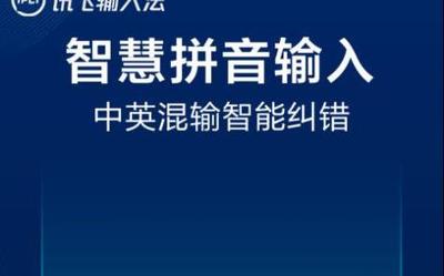 讯飞输入法 安卓V9.1.9465 重磅升级拼音手写A.I.引擎
