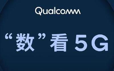 """高通""""沾光""""系列:2021年全球5G手机出货量将达4.5亿"""