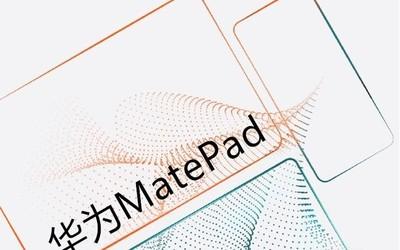 华为MatePad官方消息来了 11月25日即将发布新品