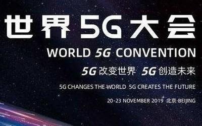 """2019世界5G大会:未来的移动网络会从5G过渡到""""无G"""""""