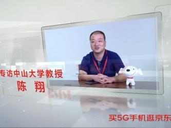 《5G大咖说》中山大学陈翔:5G创造 教育的全新体验