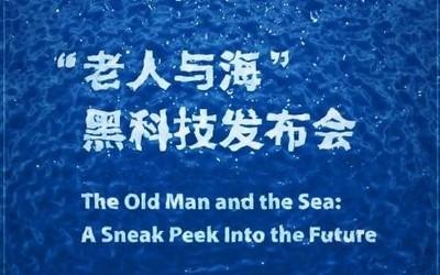 """罗永浩""""老人与海""""黑科技发布会官宣 门票只送不卖"""