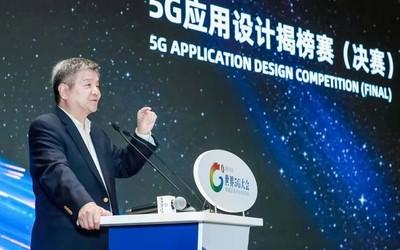 5G应用设计揭榜赛决赛开启 成绩将于世界5G大会公布