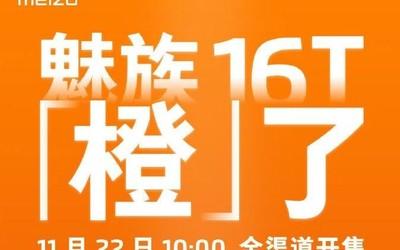 """魅族16T""""橙了"""" 全新日光橙配色骁龙855旗舰?#39749;?#24320;售"""