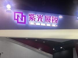 """6G白皮書""正式發布 紫光展銳引領未來終端技術發展"