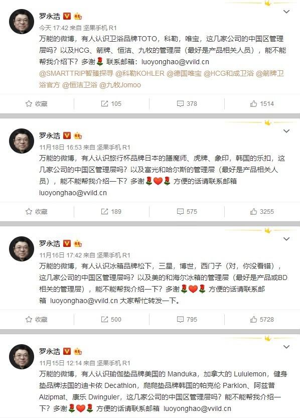 罗永浩微博求助网友