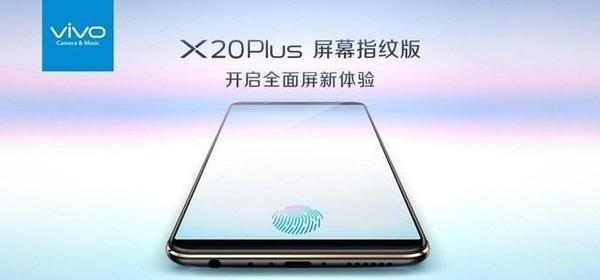 vivo X20Plus屏幕指纹版