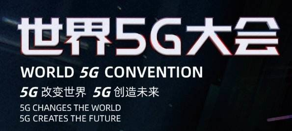 2019世界5G大会 未来的移动网