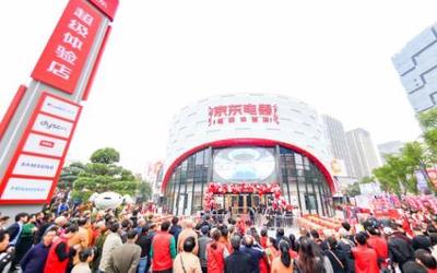 京东电器超级体验店开业 沉浸式互动体验走红重庆